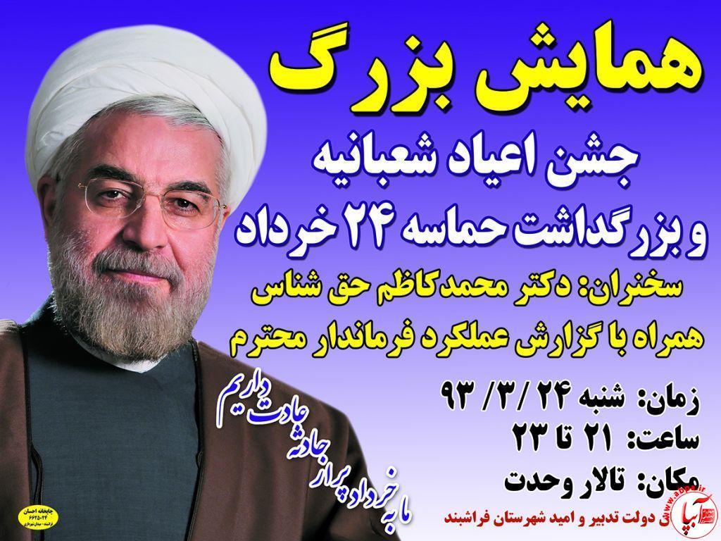 همایش بزرگ حامیان دولت تدبیر وامید شهرستان فراشبند