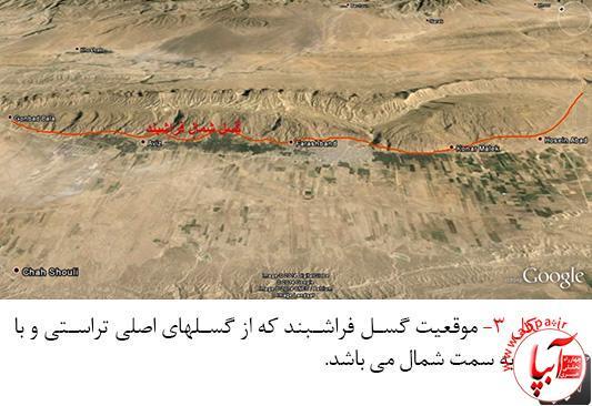 41 خطر زمینلرزه در شهرستان فراشبند