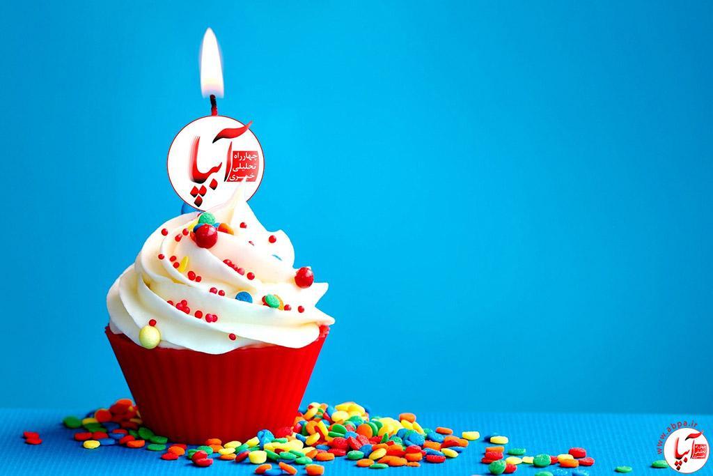 جشن تولد سایت آبپا