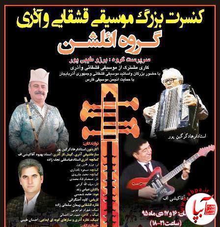 کنسرت تلفیقی قشقایی و آذری در شیراز