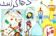 مسابقه نقاشی دهه کرامت در فراشبند برگزار می شود