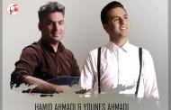دانلود آهنگ جدید و شاد قشقایی با صدای حمید و یونس احمدی