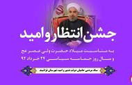 بيانيه شوراي هماهنگي اصلاح طلبان فراشبند