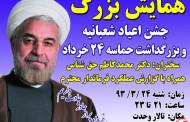 همايش بزرگ حاميان دولت تدبير واميد شهرستان فراشبند