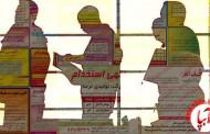 آگهی جذب بهورز خانه بهداشت حسین آباد،خرمایک و امام زاده شهید (ع) فراشبند
