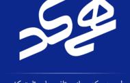 جدول همکدسازی شماره تلفن های ثابت شهرستان های فراشبند و فیروزآباد