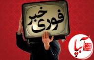 فوری : رییس شورای شهر نوجین استعفا داد