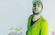 آهنگ جدید علی قشقایی به اسم