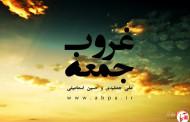 دانلود آهنگ بسیار زیبای غروب جمعه از علی جمشیدی و حسین اسماعیلی