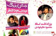 تجلیل از محمود عالیشوندی در جشن بزرگ عید سعید فطر شیراز