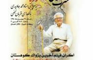 به یادِ محمد حسین کیانی، صدای خوش ایل قشقایی
