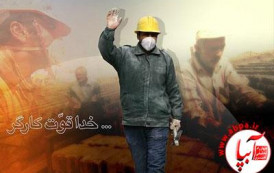 کارگران در دولت اعتدال