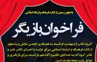 فراخوان جذب بازیگر در گروه تئاتر اردیبهشت فراشبند
