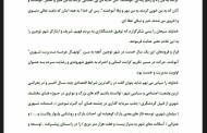 استعفای شهردار نوجین روی میز شورای شهر...