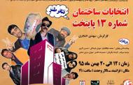 تئاتر طنز انتخابات ساختمان شماره 13 پایتخت در فراشبند به روی صحنه می رود