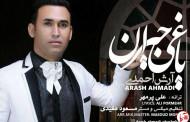 دانلود آهنگ جدید قشقایی ، یاغی جیران با صدای آرش احمدی