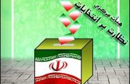 تبلیغات زودهنگام و تخلفات انتخاباتی شوراها پیگیری می شود