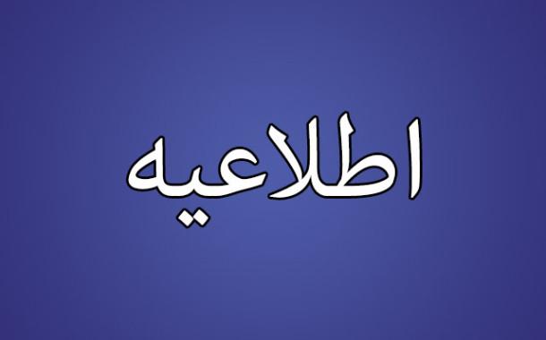 فراخوان شرکت در مسابقه واقعه غدیر
