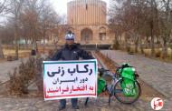 رکاب زنی دور ایران دوچرخه سوار فراشبندی در حمایت از صلح