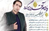 دانلود آهنگ شاد قشقایی « یاروم آقلاده گده » با صدای کیوان محمدی
