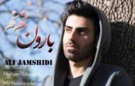دانلود آهنگ جدید علی جمشیدی به نام بارون نم نم با لینک مستقیم