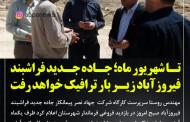 فتونیوز : تا شهریور ماه ،جاده جدید فراشبند فیروزآباد زیر بار ترافیک خواهد رفت