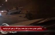 فیلم:واژگونی خودروی سمند در تونل محمد رسول الله در محور اهرم به فراشبند