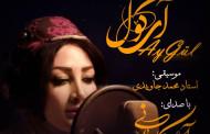 دانلود آهنگ جدید قشقایی با صدای آیلار کاویانی به نام آی گول