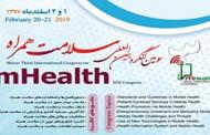 سومین کنگره بین المللی mobile health اول و دوم اسفند ماه برگزار می شود.