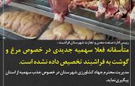 سهمیه گوشت جدیدی به فراشبند تخصیص داده نشده است