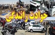 تصادف پژو ۴۰۵ و نیسان حادثه آفرید/۵ کشته و ۴ زخمی در محور فیروزآباد - شیراز