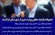 حضور وزیر نیرو در سه شهرستان حوزه انتخابیه و مصوبات این سفر