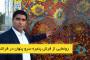 فراشبند انقلاب سیاست : مرحوم سید بهروز دشتی
