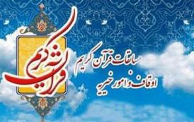 ثبت نام در چهل و سومین دوره مسابقات سراسری قرآن کریم