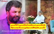 بازشناسی شخصیت فرهنگی و اخلاقی دکتر محمودعالیشوندی و یک پیشنهاد