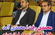 خلیل محمدی شهردار فراشبند شد
