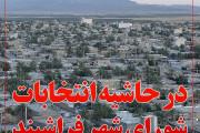 در حاشیه انتخابات شورای شهر فراشبند