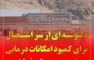 دلنوشته ای از سر استیصال برای کمبود امکانات درمانی در شهرستان فراشبند