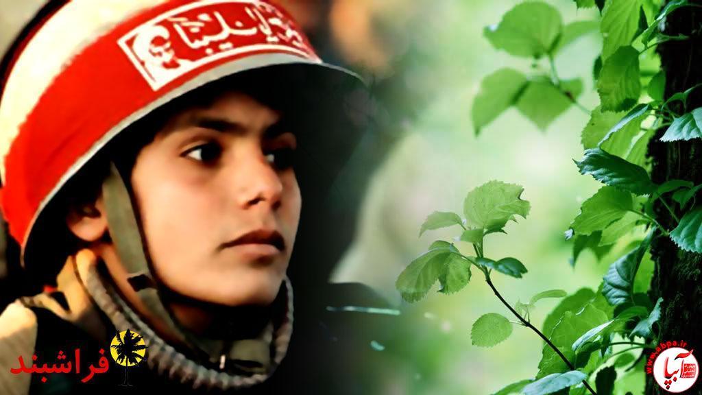 کم سن وسال ترین شهید استان فارس و احساس تکلیف به سخن رهبر کبیر انقلاب