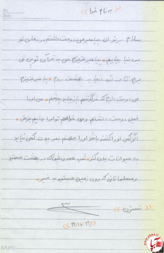 zistnews.com101 نامه نسترن 8 ساله به پیامبر اسلام
