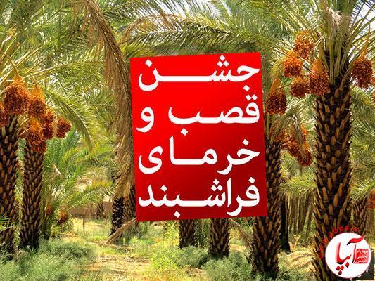 15 جشن قصب  و خرمای فراشبند به تعویق افتاد