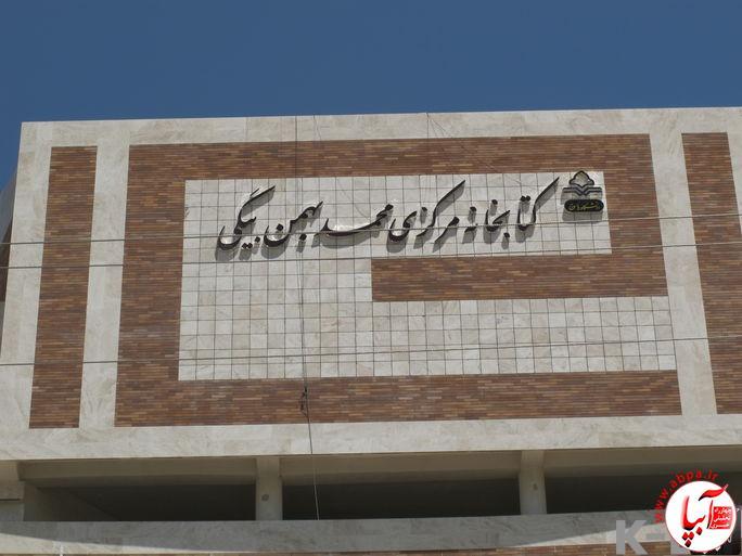 کتابخانه مرکزی محمد بهمن بیگی