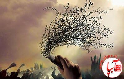 شعر بلند عاشورایی از منصور نگهداری ؛ شعر شاعر شکوه
