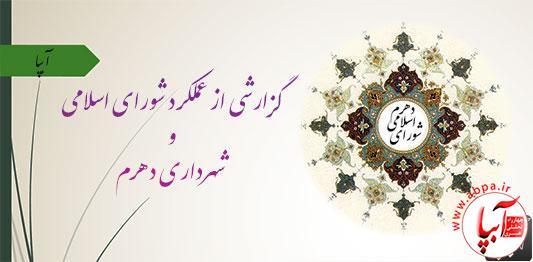 گزارش عملکرد شورای اسلامیو شهرداری دهرم