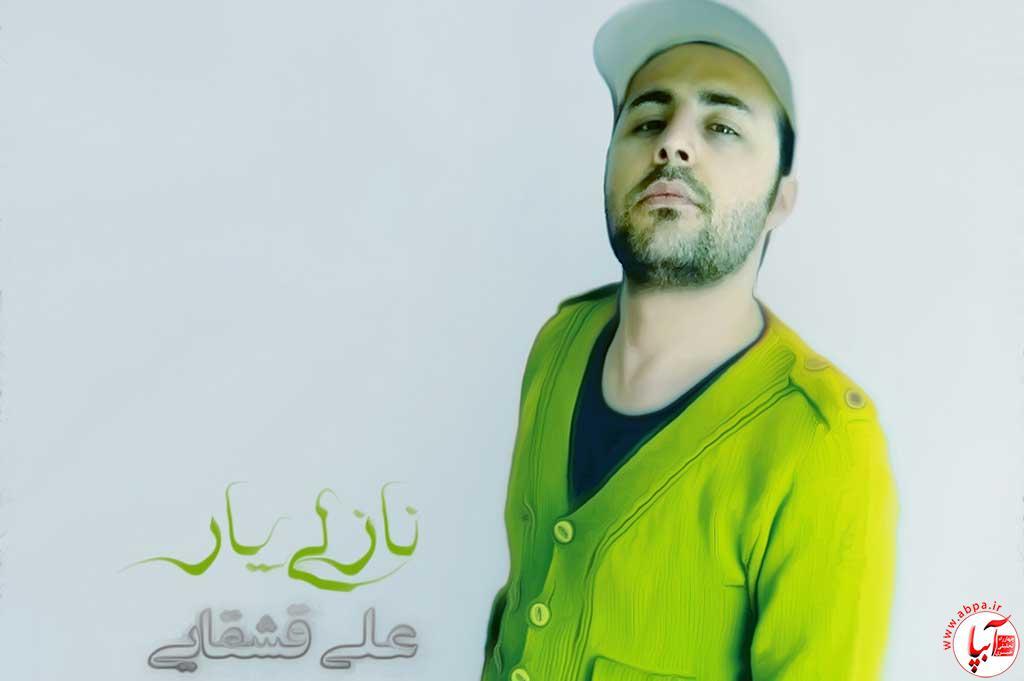 """آهنگ جدید علی قشقایی به اسم """" نازلی یار """""""