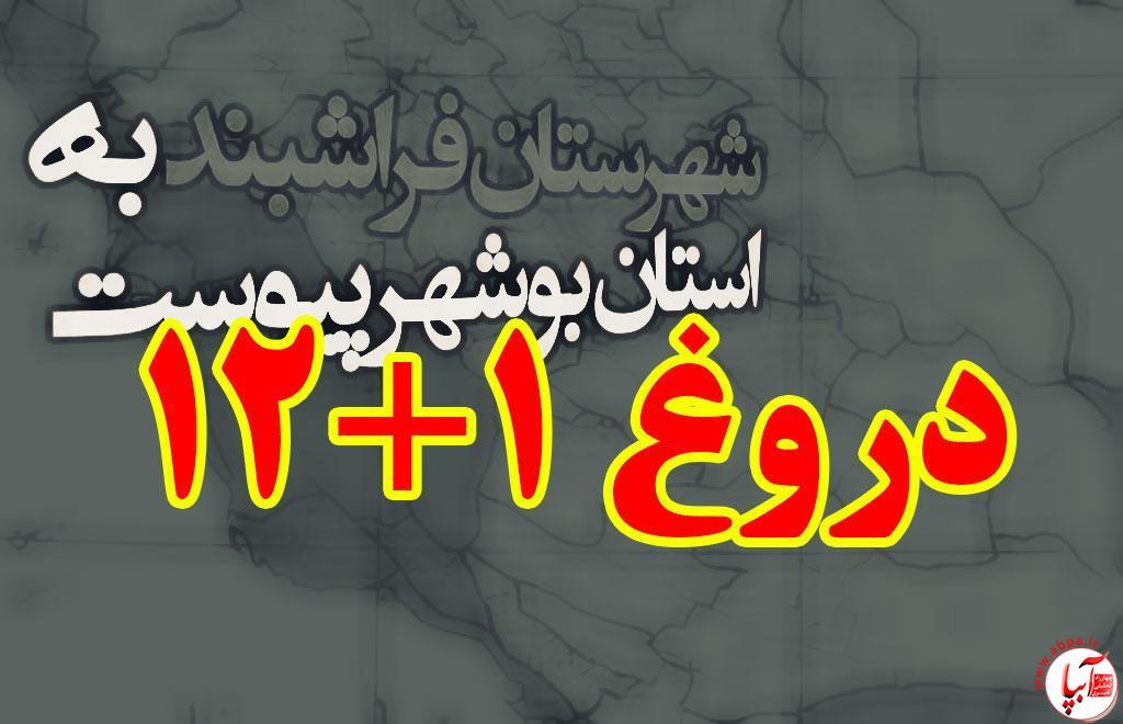 دروغ ۱+۱۲ | شهرستان فراشبند به استان بوشهر پیوست