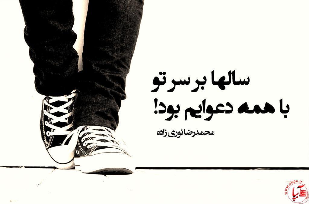 سالها بر سر تو با همه دعوایم بود! ؛ سروده محمدرضا نوری زاده