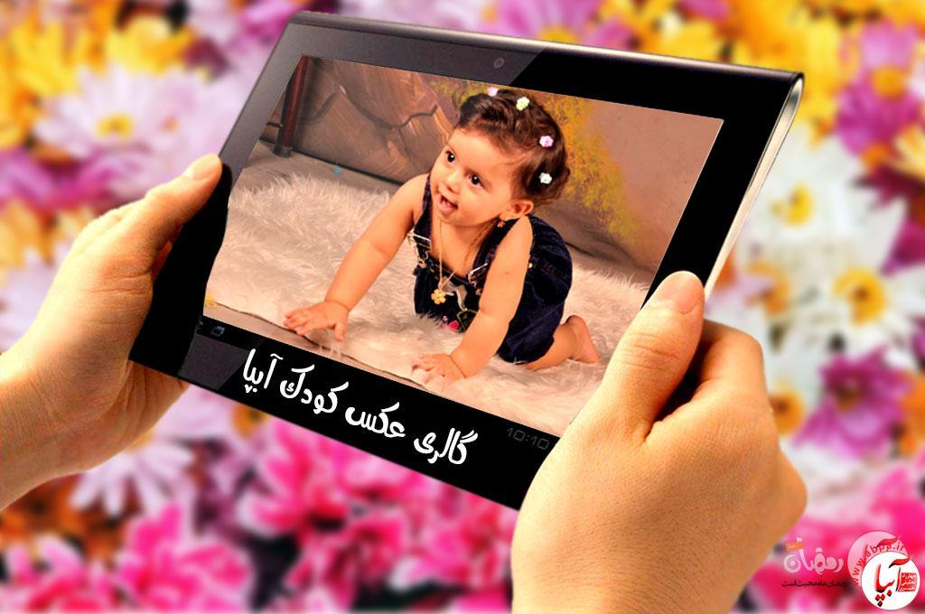 گالری عکس کودک آبپا