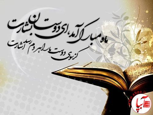 فردا پنجشنبه اول ماه مبارک رمضان است