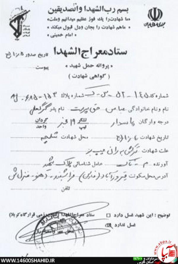 فرمانده گردان غواصی امام علی(ع) در عملیات کربلای ۴ چه کسی بود؟